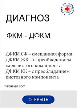 Температура при мастопатии 10