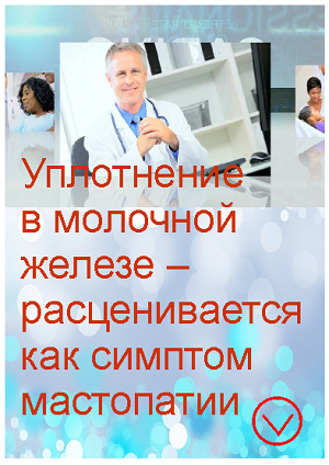 Уплотнение в молочной железе – расценивается как симптом мастопатии, если локальный очаг имеет размеры от 0,5 мм и больше