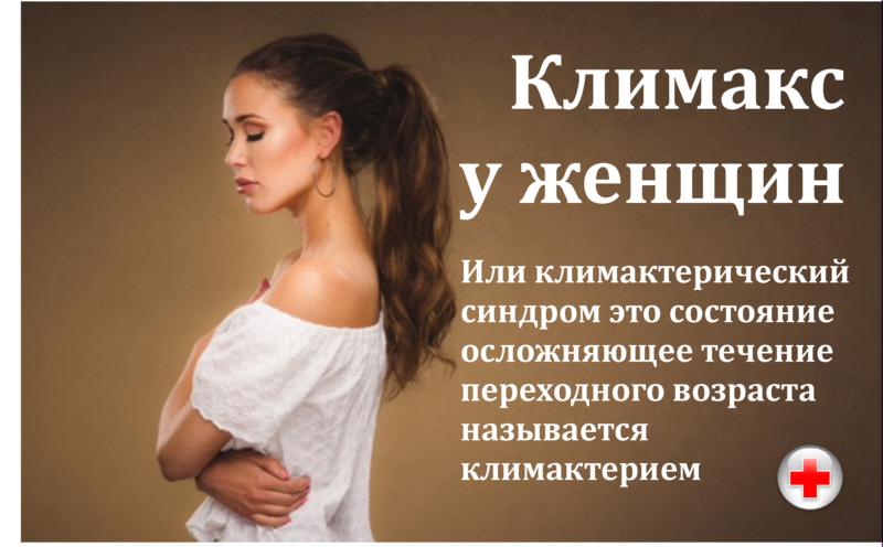 Лекарство подавляющие сексуальное влечение