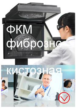 ФКМ - фиброзно-кистозная мастопатия молочных желез