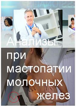 Анализы крови при мастопатии 2