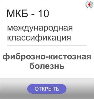 МКБ-10 ФКМ - фиброзно-кистозная мастопатия молочных желез