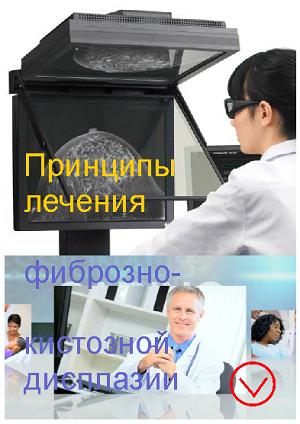 Принципы лечения фиброзно-кистозной дисплазии