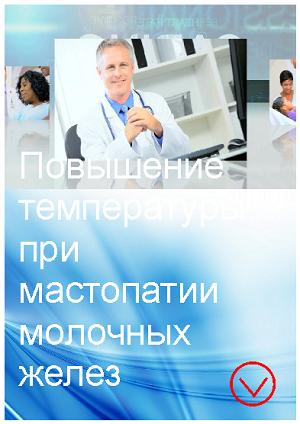 Температура при мастопатии 8