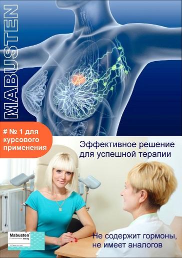 Температура при мастопатии 4